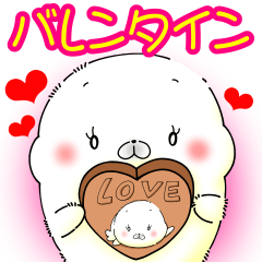 【LINEスタンプ】ふわふわあざらし バレンタイン