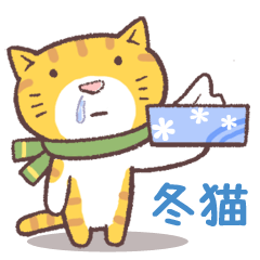 【LINEスタンプ】冬猫・詰め合わせ