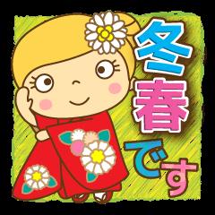 【LINEスタンプ】おしゃれ女子冬春!かわいい着物姿&洋服
