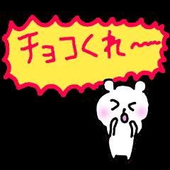 【LINEスタンプ】好きな人に送るスタンプ♡バレンタインデー