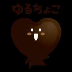 【LINEスタンプ】ゆるちょこ