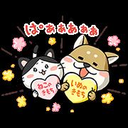 【無料スタンプ】全16種★「柴太郎」&「はちこ」第2弾