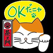 【無料スタンプ】茶エ門