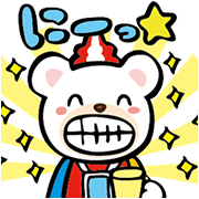 【無料スタンプ】はじめまして★ぼくクマホンです!