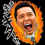 【無料スタンプ】アンメルツ「キタキタキタ―!」松重豊