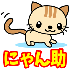 【LINEスタンプ】可愛い猫の独り言