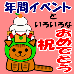 【LINEスタンプ】ニャンの年間イベントといろんなおめでとう