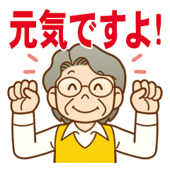 【LINEスタンプ】大切な人へ♪見守りスタンプおばあちゃん編
