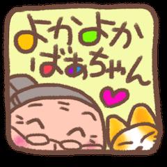 【LINEスタンプ】よかよかばぁちゃん