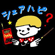 【無料スタンプ】シェアハピスタンプ 第二弾