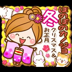 【LINEスタンプ】ほのぼのカノジョ【冬】クリスマス&お正月