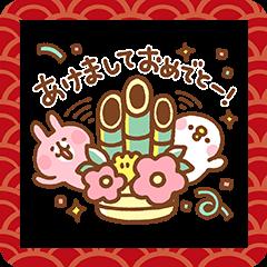 【LINEスタンプ】カナヘイの小動物お年玉つき年賀スタンプ