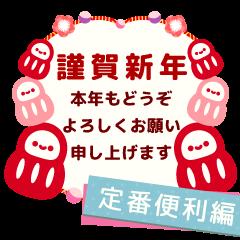 【LINEスタンプ】大人の可愛げマナー年賀状&お正月
