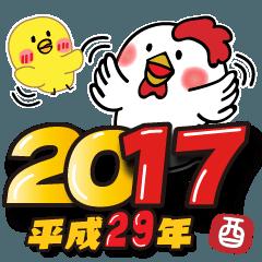 【LINEスタンプ】お正月の超でか文字スタンプ(2017年賀状)
