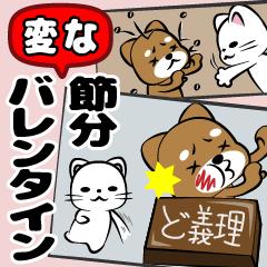 【LINEスタンプ】変な節分バレンタイン