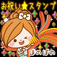 ほのぼのカノジョ【お祝い☆スタンプ】