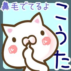 【LINEスタンプ】こうた●名前スタンプ■40個■イベント+