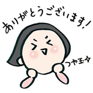 【無料スタンプ】つや・たまこの日常(敬語編)