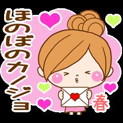 【LINEスタンプ】ほのぼのカノジョ 【☆☆たのしい春☆☆】