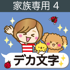 【LINEスタンプ】家族専用4【デカ文字】楽しい動物達も♥