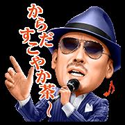 【無料スタンプ】からだすこやか茶W 歌う剣さん♪