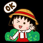 【無料スタンプ】ブラウンファーム: ちびまる子ちゃん