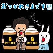 【無料スタンプ】ウサギのウー×ボトラッテコラボスタンプ