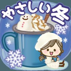 ナチュラルガール♥【冬のやさしい言葉】