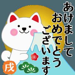 動く!戌年のお正月(年賀・2018年・犬)