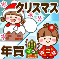 さわやか女子11 【クリスマス 年賀】