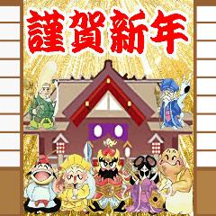 七福の幸せを呼ぶ年賀状スタンプ