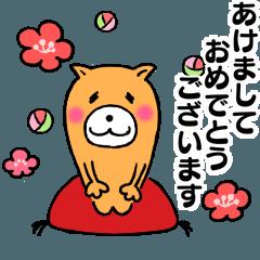 動く年賀状2018~あけおめシバイヌ~