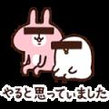 【無料スタンプ】マガジン創刊記念! LINE NEWS×カナヘイ