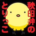 【LINEスタンプ】秋田弁でしゃべるとりっこ
