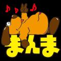 【LINEスタンプ】まんまちゃん