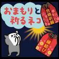 【LINEスタンプ】おまもりと祈るネコ