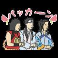 【無料スタンプ】三太郎と仲間たち