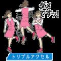 【無料スタンプ】休肝日の断り技【フィギュアスケート篇】