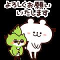 【無料スタンプ】スタディオクリップ イット×ゆるくま