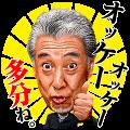 【LINEスタンプ】高田純次のしゃべる!テキトースタンプ