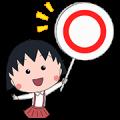 【無料スタンプ】アニメちびまる子ちゃん