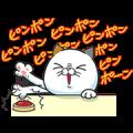【無料スタンプ】タマ川 ヨシ子(猫)攻めすぎた第9弾!