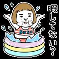 【LINEスタンプ】憎めないブス【夏】