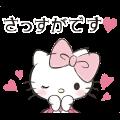 【LINEスタンプ】ハローキティ 大人カワイイ♪敬語スタンプ