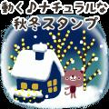 【LINEスタンプ】動く♪ナチュラルな秋冬スタンプ