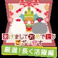 【LINEスタンプ】動く大人の可愛げマナー年賀状&お正月