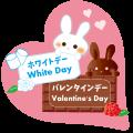 【LINEスタンプ】バレンタイン・ホワイトデー・好ウサ応援6