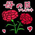 【LINEスタンプ】母の日のプレゼント