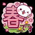 【LINEスタンプ】春クマ・デカ文字です!