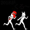 動く年賀状2018戌年